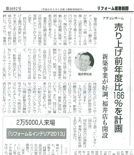 リフォーム産業新聞9.8.png